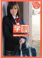 学割 制服少女のアルバイト 02 ダウンロード