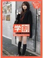 学割 制服少女のアルバイト 03 ダウンロード