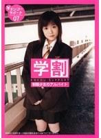 学割 制服少女のアルバイト 07 ダウンロード