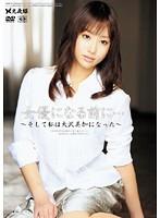 女優になる前に… 〜そして私は大沢美加になった〜 ダウンロード