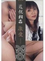 近親相姦・激愛 VOL.6 ダウンロード