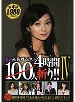 光夜蝶ベスト100人斬り!! 4 ダウンロード