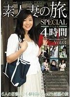 素人妻の旅 スペシャル 4時間 Vol.01 ダウンロード