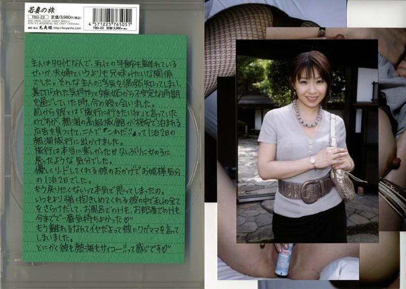 (540tbd23)[TBD-023] 若妻の旅 VOL.23 ダウンロード