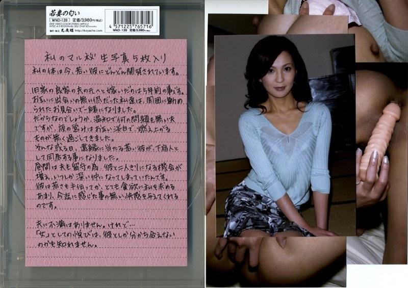 若妻の匂い VOL.139