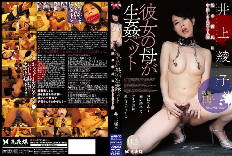 彼女の母が生姦ペット 娘の彼氏に中出しをねだる人妻 井上綾子
