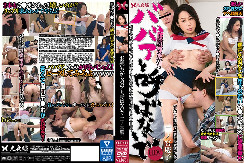 YST-157 Please Don't Call Me An Old Woman. Keiko Ninomiya