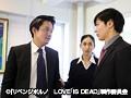 リベンジポルノ LOVE IS DEADsample4