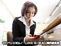 リベンジポルノ LOVE IS DEADsample7