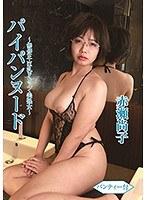 パイパンヌード〜無●正・巨乳Fカップ・美熟女〜赤瀬尚子 5433btha00052のパッケージ画像