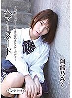 ヘアーヌード〜無●正・ベビーフェイス美乳・スレンダーボディ〜阿部乃みく