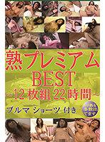 (5433pbt00001)[PBT-001]PREMIUM BEST of Mature Women - A Set of 12 DVDs, 22 Hours - Download
