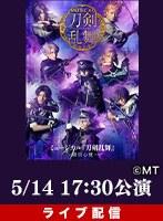 【5/14 17:30】ライブ配信 ミュージカル『刀剣乱舞』 ―東京心覚―