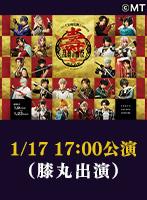 【1/17 17:00】アーカイブ配信 ミュージカル『刀剣乱舞』 五周年記念 壽 乱舞音曲祭