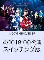 【4/10 18:00】アーカイブ配信 『あんさんぶるスターズ!エクストラ・ステージ』〜Meteor Lights〜(スイッチング版)