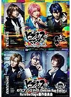 『ヒプノシスマイク-Division Rap Battle-』Rule the Stage-track.2-