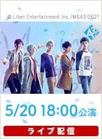 【5/20 18:00初日】ライブ配信 MANKAI STAGE『A3!』〜WINTER 2021〜 見逃しパック付き