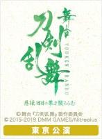 舞台『刀剣乱舞』慈伝 日日の葉よ散るらむ 東京公演