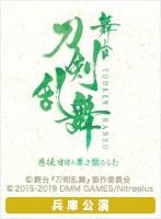 舞台『刀剣乱舞』慈伝 日日の葉よ散るらむ 兵庫公演