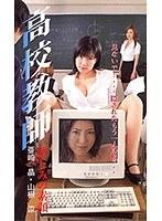 亜崎晶、山根涼 成人映画、成人映画、女教師、ドラマ、サンプル動画 ●校教師 悲しみの素顔
