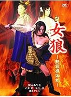 女狼-艶殺裸体剣-