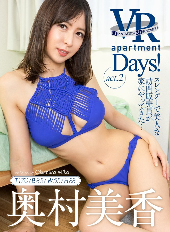 【VR】apartment Days!奥村美香 act2