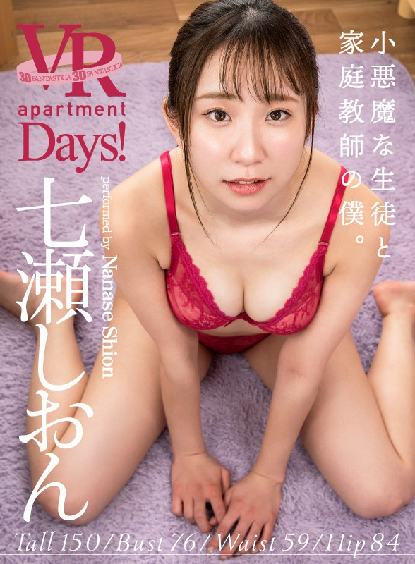 【VR】apartment Days!七瀬しおん