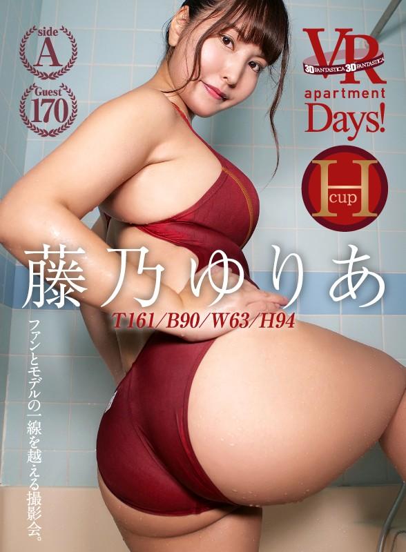 【VR】apartment Days! Guest 170 藤乃ゆりあ sideA