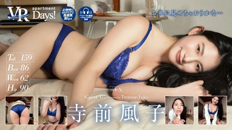 【グラビア】【VR】apartment Days! Guest 177 寺前風子 sideA