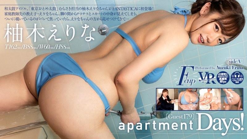 【セクシー】【VR】apartment Days! Guest 179 柚木えりな sideA