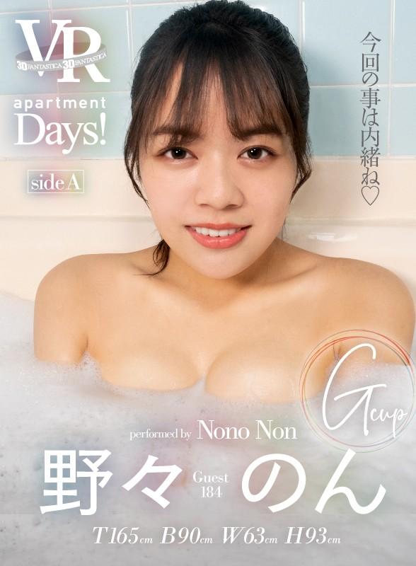 【VR】apartment Days! Guest 184 野々のん sideA