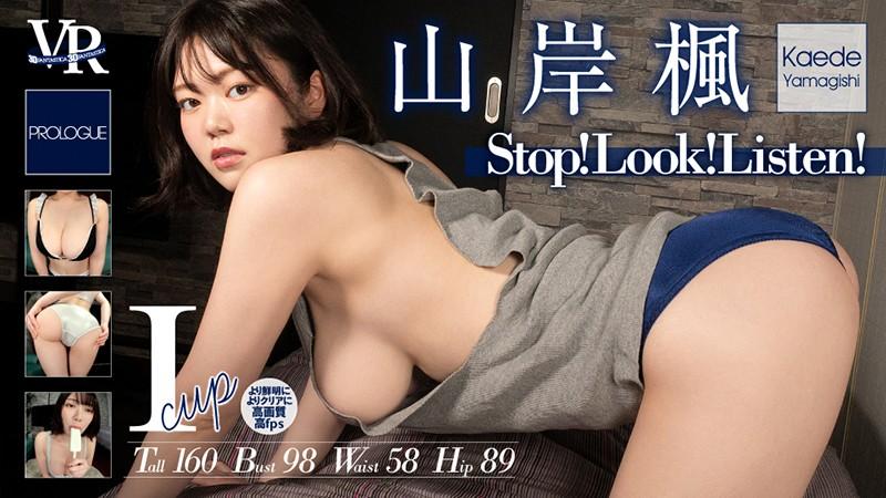 【セクシー】【VR】Stop! Look! Listen! Kaede Yamagishi 山岸楓
