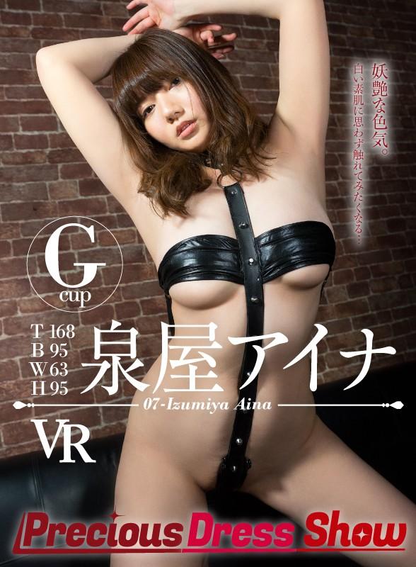 【VR】Precious Dress Show 07 泉屋アイナ