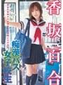 痴●バス女子校生 香坂百合