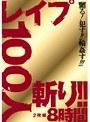 レ●プ100人斬り!!8時間