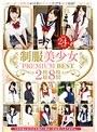 制服美少女 PREMIUM BEST 8...