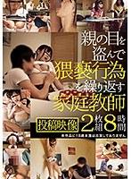 親の目を盗んで猥褻行為を繰り返す家庭教師投稿映像 8時間 ダウンロード