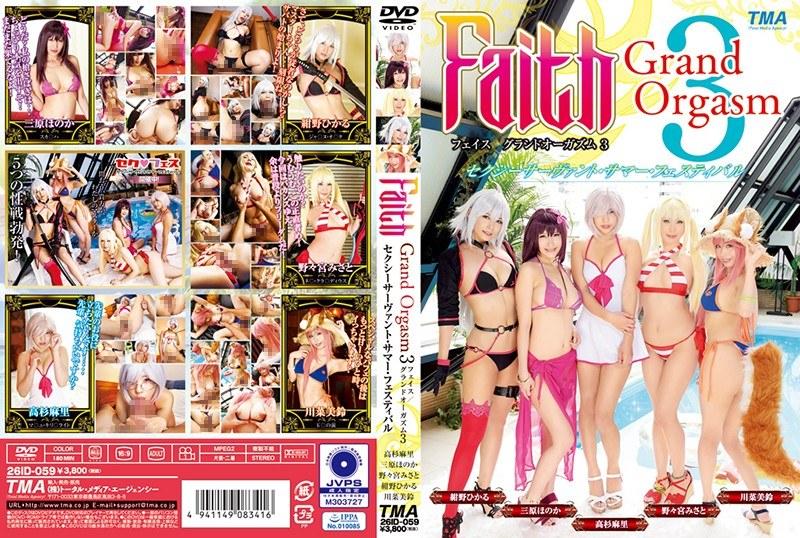 Faith/Grand Orgasm 3 セクシーサーヴァント・サマー・フェスティバル(紺野ひかる 三原ほのか 高杉麻里 野々宮みさと 川菜美鈴)