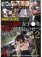 びしょ濡れ女子○生雨宿り強●わいせつ映像集2 4時間 ダウンロード