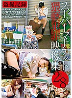 スーパーマーケット猥褻犯罪映像集 2枚組8時間 ダウンロード