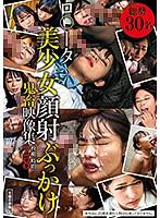 ロ○ータ美少女顔射ぶっかけ鬼畜映像集2枚組8時間 ダウンロード