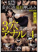 女子●生尾行押し込み3穴アナル集団レ…