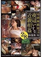母・姉・妹・娘・姪っ子を夜●いする近親相姦映像集 2枚組8時間