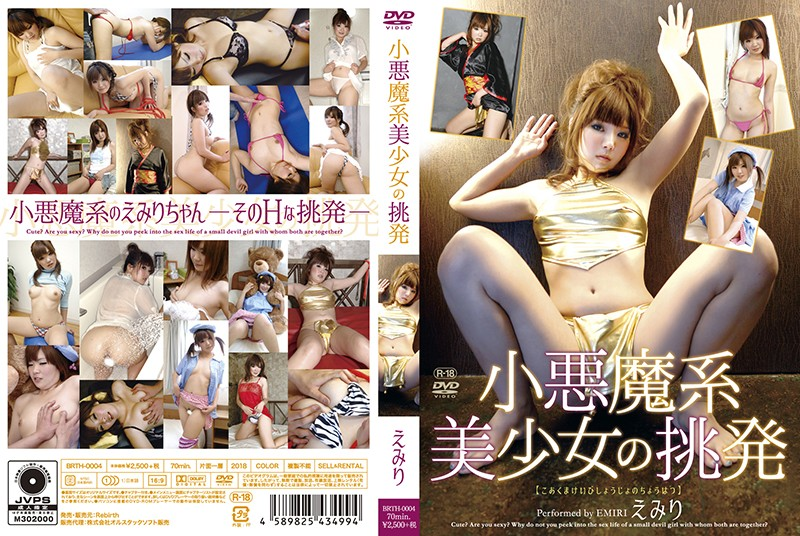 BRTH-0004 Little Devilish Beautiful Girl's Provocation / Emiri