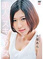 美人すぎるスキモノ女/大塚あん 5561brth00015のパッケージ画像