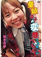 童顔女子の変態コスチュームプレイ/橋本真麻 ダウンロード