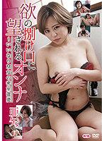 5561doki00032[DOKI-032]欲望の捌け口にされるオンナ~いいなりM女の密室強要/亜矢