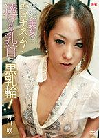 褐色肌のサーフィン美女のエロチズム!透ける乳首は黒乳輪!/井口咲 ダウンロード