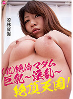 5561glba00005[GLBA-005](乳)絶倫マダム・巨乳~淫乱~絶頂天国!/若林夏海