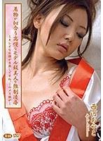 着物が似合う高慢なモデル級美人を強●凌●〜キレイなお顔が台無しですね。このメス豚が〜/西河あやこ ダウンロード